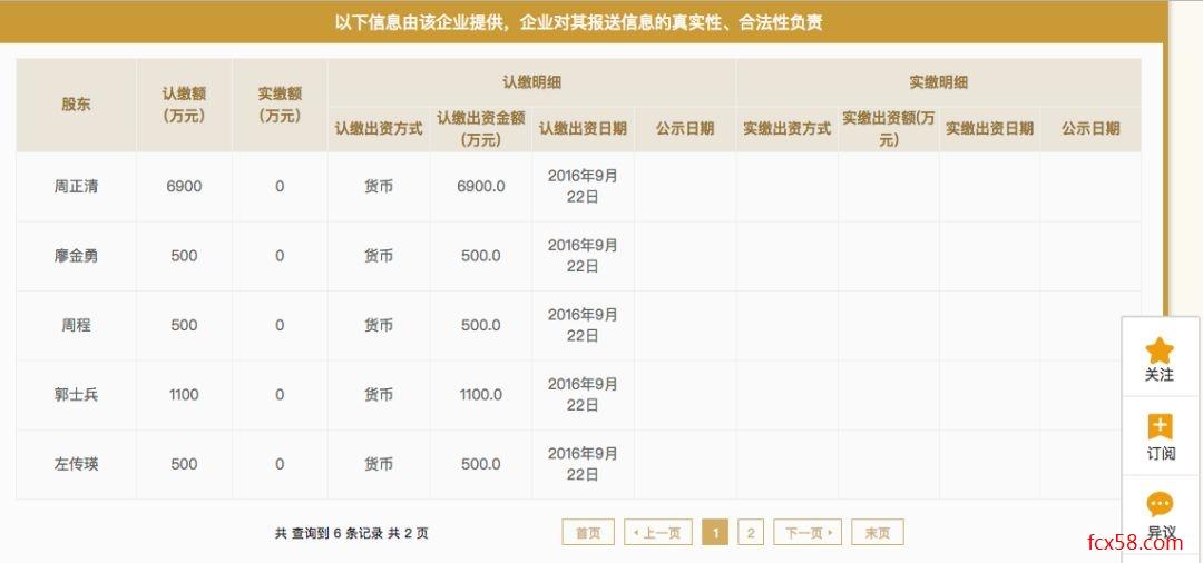 【追踪】万顺叫车:刷单收益超P2P,司机招募疑似传销