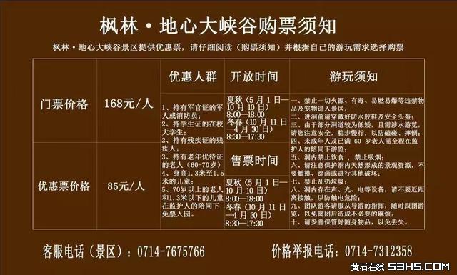 黄石再添新名片 枫林·地心大峡谷景区将于9月28日试营业