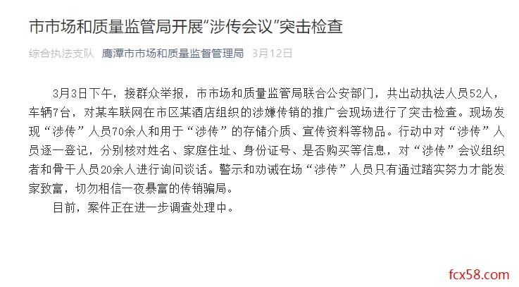 """【重磅】""""车智汇车联网""""是国家支持的项目?被广东省发改委否定!七级分销涉."""