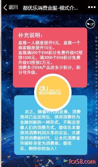 """【曝光】无人超市""""链城亿购""""刚垮""""都优乐""""又起"""