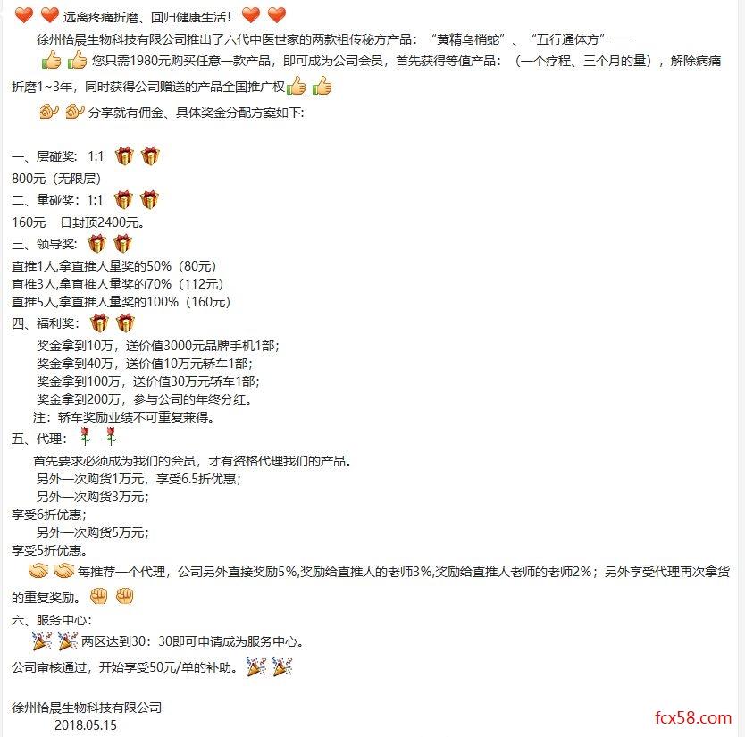 """【预警】""""江苏恰晨生物""""风险警示:夸大宣传,无直销经营许可制度涉及多层次"""