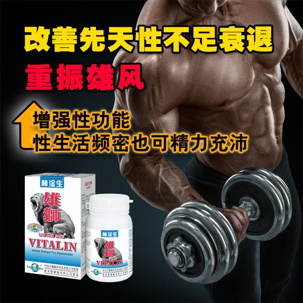 Vitalin_1.jpg
