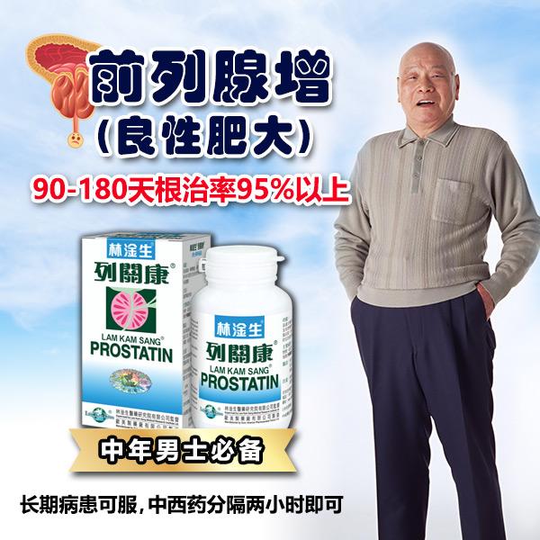 Prostatin_1.jpg