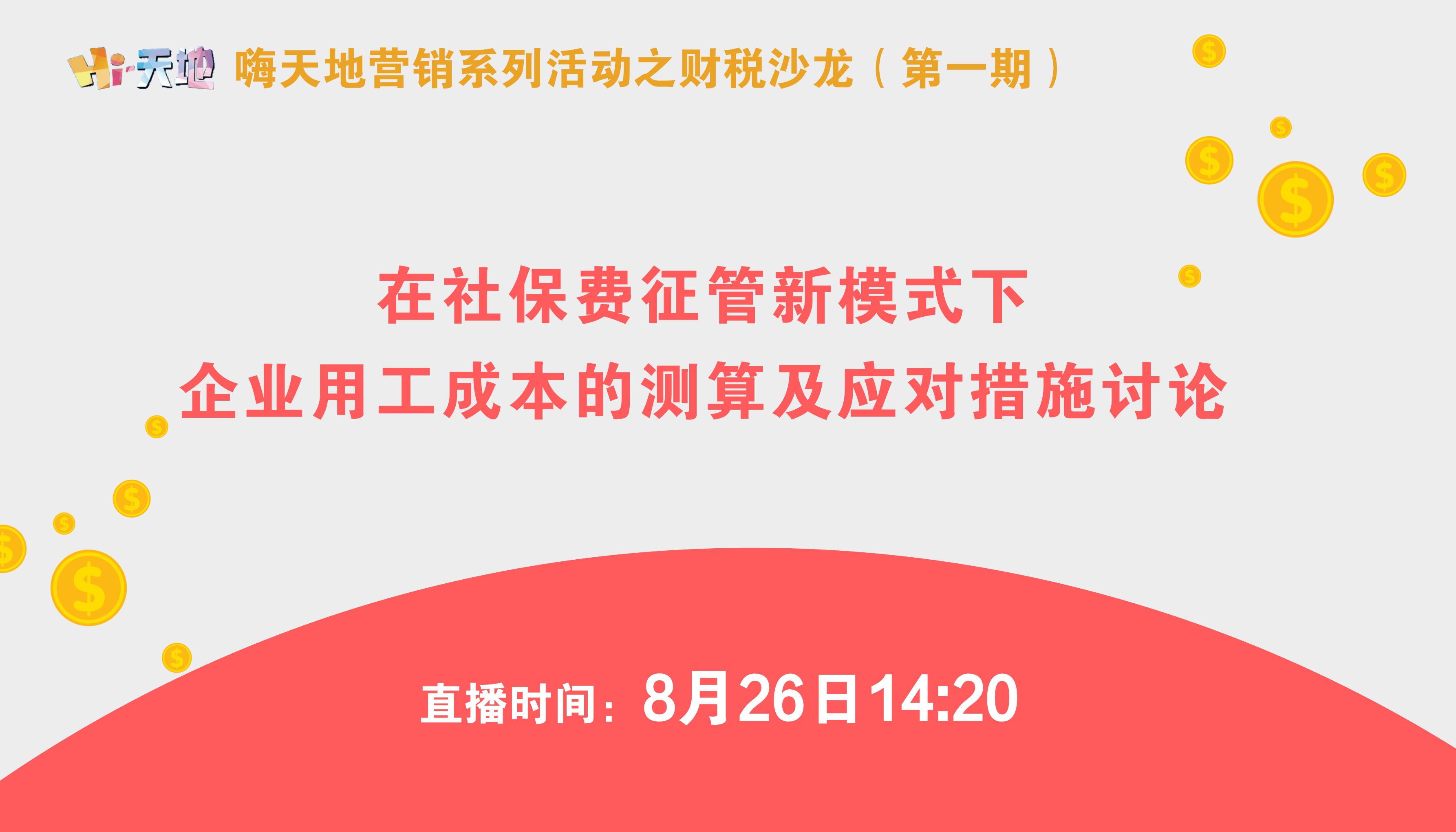 """""""嗨天地""""活动营销系列活动之财税沙龙(图1)"""