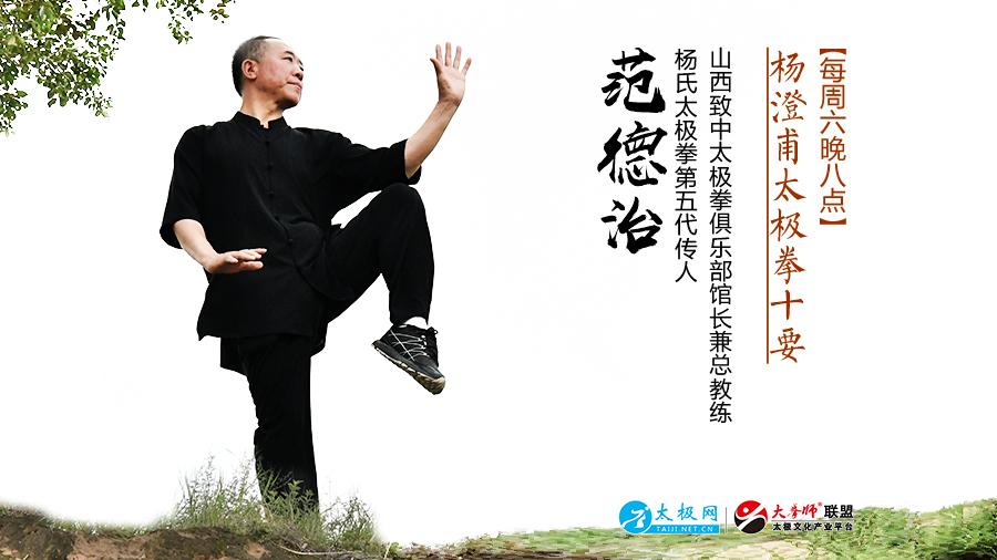 """范德治讲解""""太极拳十要""""(二)"""