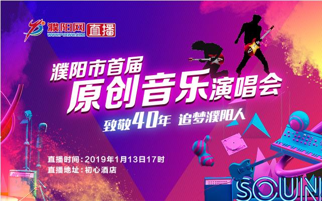 濮阳市首届原创音乐演唱会