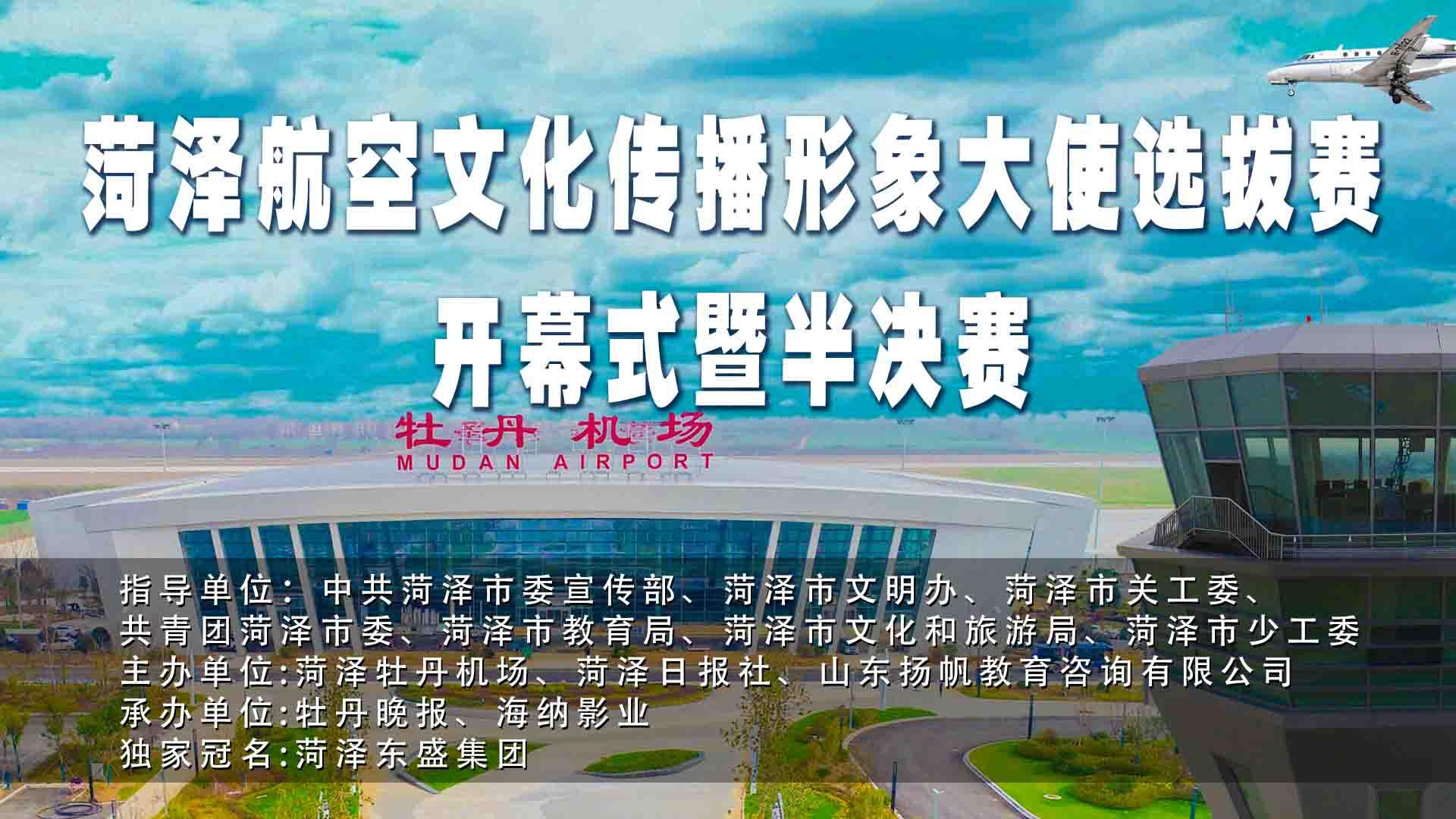 【直播】菏泽航空文化传播形象大使选拔赛开幕式暨半决赛(第一场