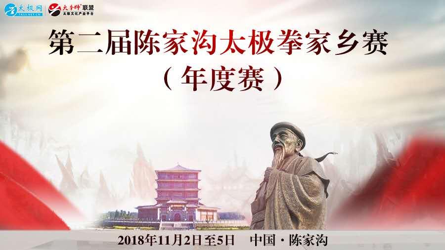 直播:第二届陈家沟太极拳家乡赛(年度赛)