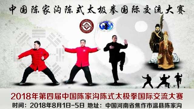 直播:陈家沟家乡赛中外对抗赛