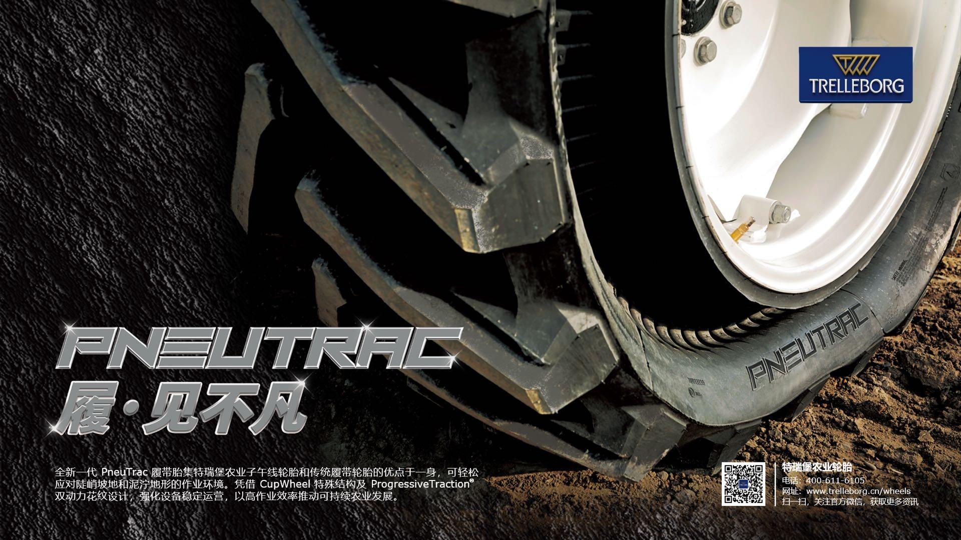 履・见不凡 特瑞堡履带式轮胎新品发布会