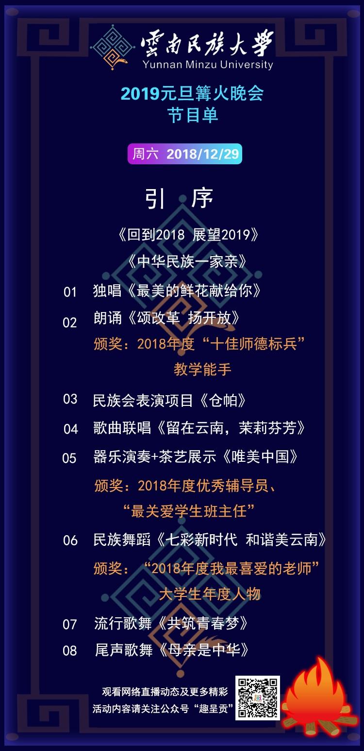 民大节目单.jpg