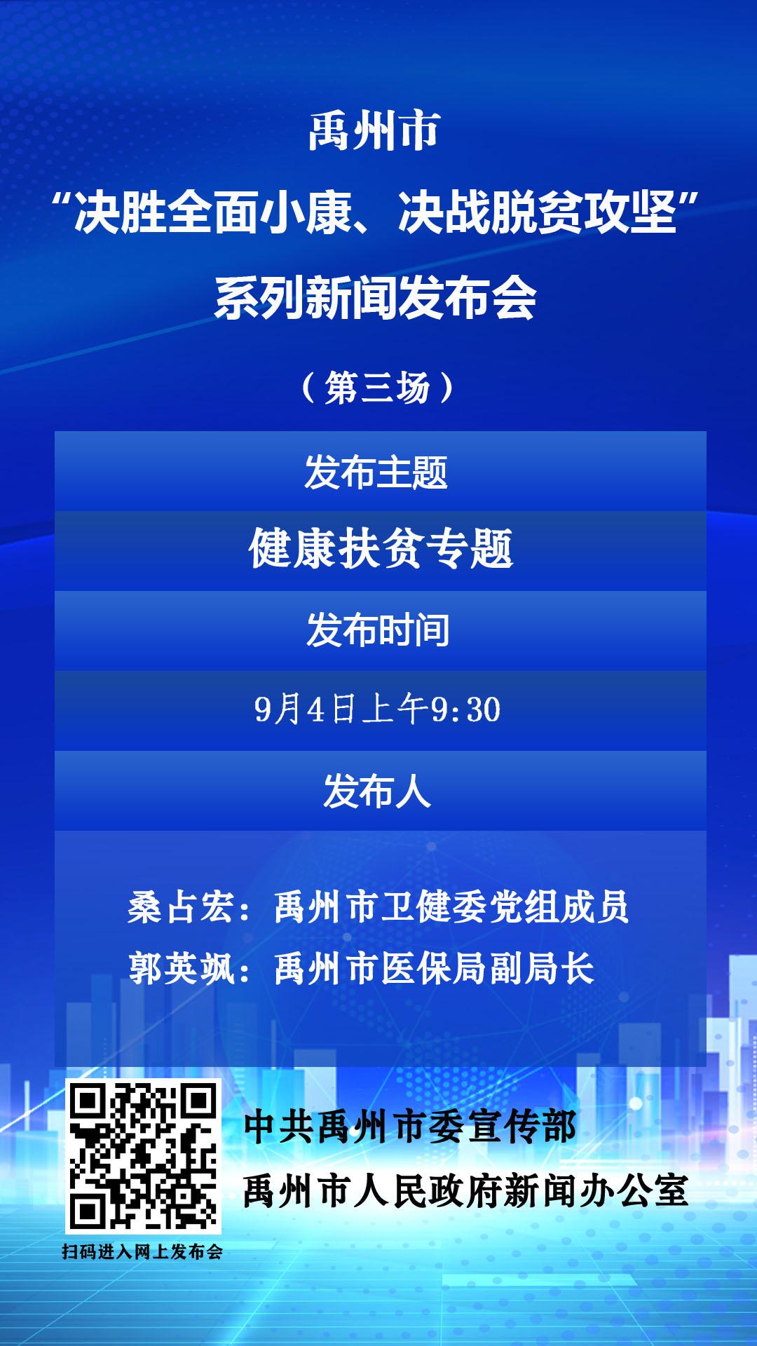 3扶贫新闻发布会9-16.jpg
