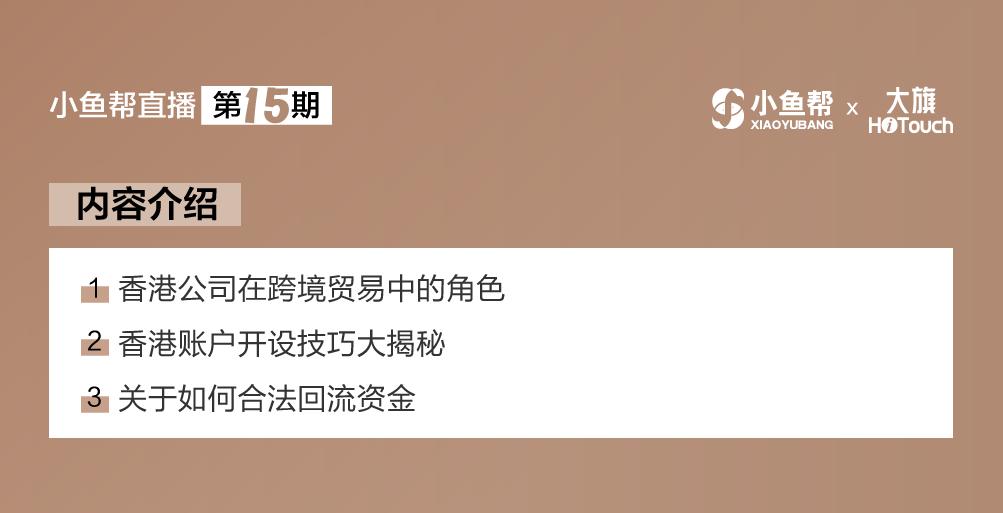 20191023第015期直播_2.png