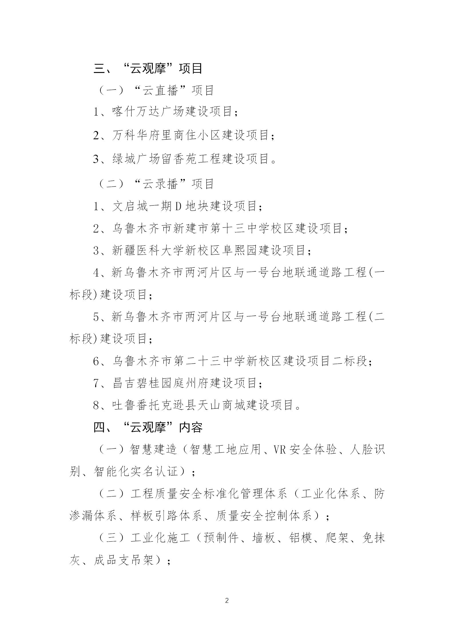 """关于开展2020年自治区质量安全标准化工地""""云观摩""""活动公告((终)_02.png"""