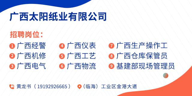 7号 广西太阳纸业-640X320px.png